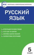 КИМ Русский язык 5 кл. (ФГОС) /Егорова