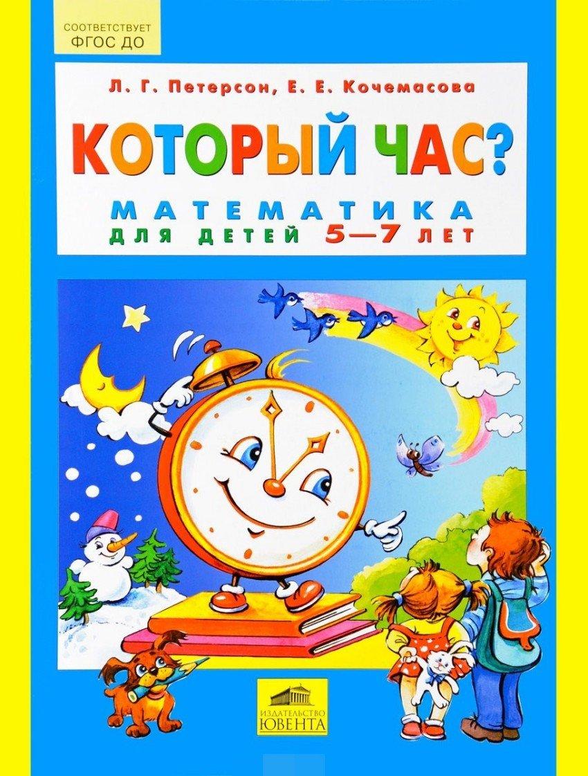 Петерсон. Который час? Математика для детей 5-7 лет. (Бином). (0+)