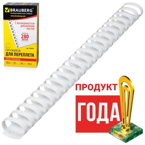 003221 Гребёнка пластиковая 32 мм