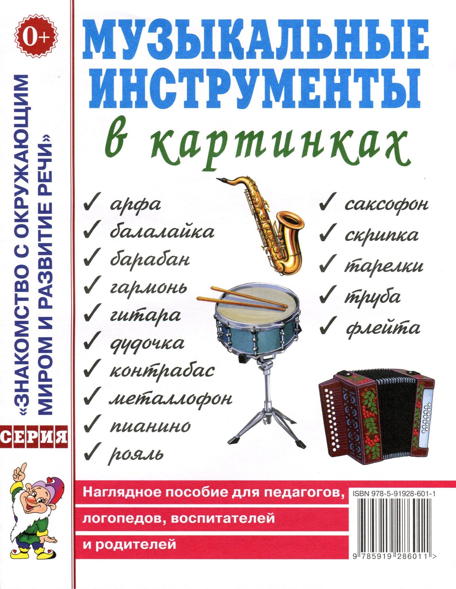 Музыкальные инструменты в картинках. Наглядное пособие для педагогов, логопедов, учителей и родител
