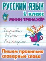 Радевич. Русский язык. 1 кл. Мини-тренажёр. Пишем правильно словарные слова.