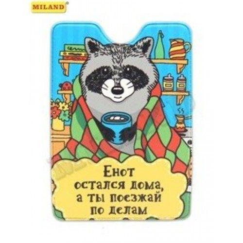 """075794 Обложка для проездного """"Енот дома"""""""