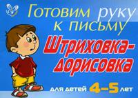Татаринкова. Штриховка-дорисовка для детей 4-5 лет (синяя).