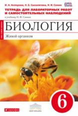 Сонин. Биология. 6 кл. Живой организм. тетрадь для л/работ. (Красный). (ФГОС)/Акперова