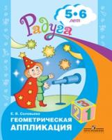 Соловьева. Геометрическая аппликация. Пособие для детей 5-6 лет. (Радуга).