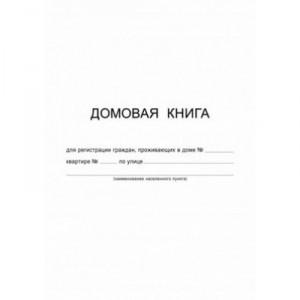 040214 Домовая книга А4 12 листов