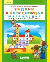 Петерсон. Математика. Задачи в кроссвордах. Для детей 5-7 лет. (Бином). (ФГОС).