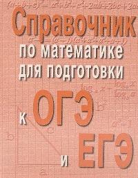 Балаян. Справочник по математике для подготовки к ОГЭ и ЕГЭ. мини/формат.