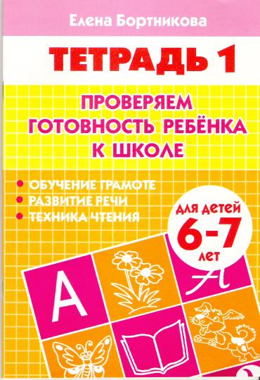 Бортникова.Рабочая тетрадь 1.Проверяем готовность ребенка к школе.6-7 лет