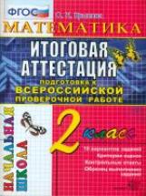 ВПР-Началка. Математика. 2 кл. ТТЗ. / Крылова. ФГОС.