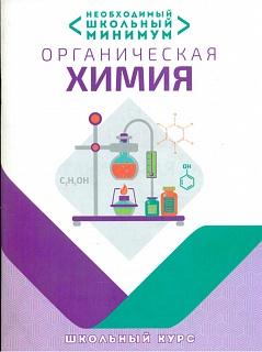 Необходимый школьный минимум. Органическая химия. /Шевчук.