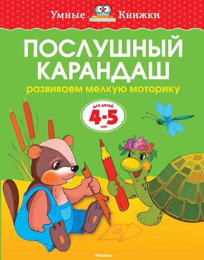 Земцова. Послушный карандаш 4-5 лет. (ФГОС)