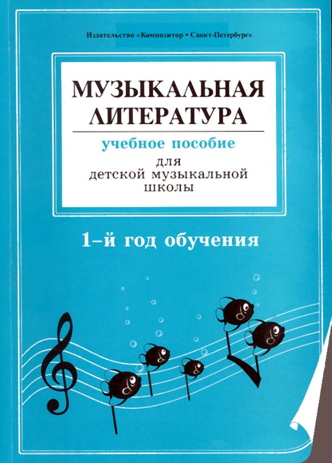 076974 Островская. Музыкальная литература. 1-й год. Учебное пособие