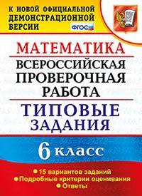 ВПР. Математика. 6 кл. 15 вариантов. ТЗ. / Ахременкова. (ФГОС).