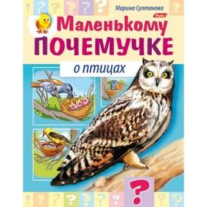 """041796 Маленькому почемучке """"О птицах"""""""