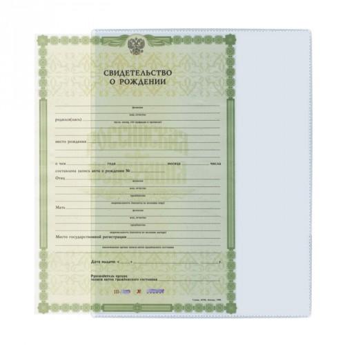 085486 Обложка для Свидетельства о рождении 305*222мм прозрачная 300мкм