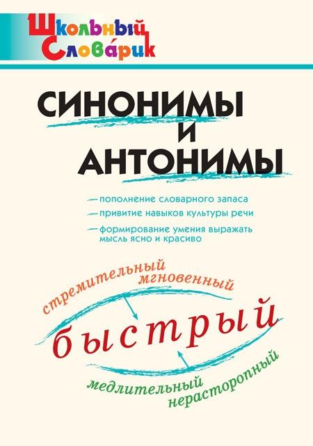 ШС Справочник Синонимы и антонимы. (ФГОС) /Соловков