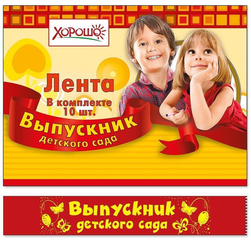 054644 Ленты Выпускник детского сада