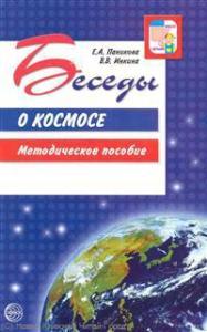 Беседы о космосе.Методическое пособие.Паникова/Инкина