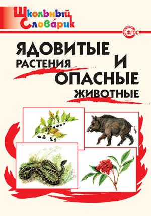 ШС Ядовитые растения и опасные животные. (ФГОС) /Данильцев.