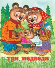 029138 Фл.Кн.-квадрат.Три медведя