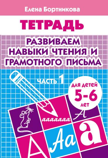 Бортникова.Развиваем навыки  чтения и грамотного письма ч.1 5-6лет