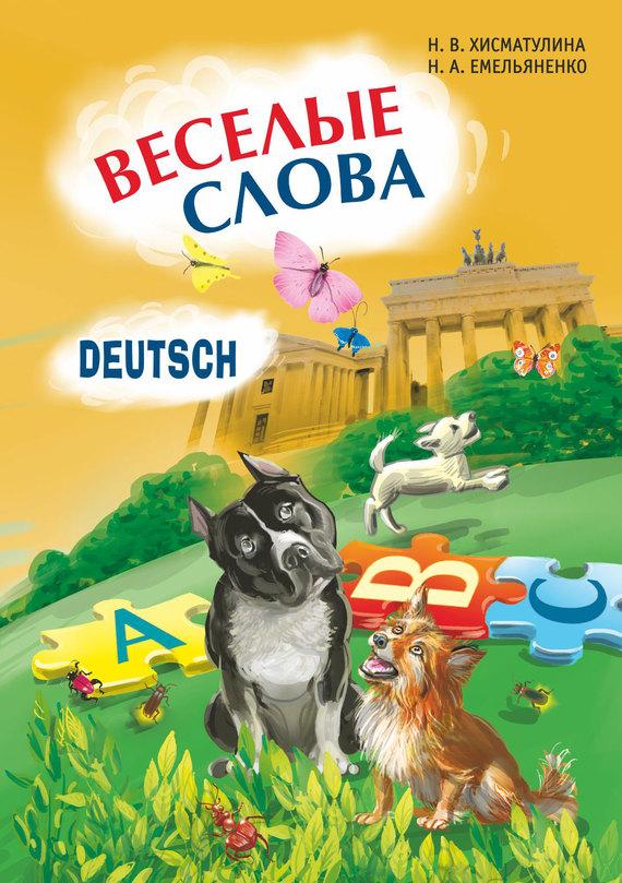 КАРО. Веселые немецкие слова. Игры со словами.