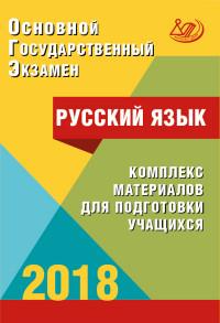 ОГЭ 2018. Русский язык. Комплекс материалов для подготовки учащихся.