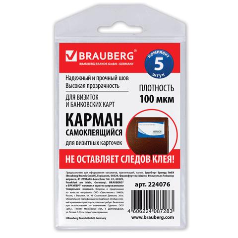 035990 Карманы самокл. Brauberg,к-т 5шт,65*98мм