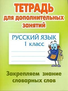 Радевич. Русский язык. Тетрадь для дополнительных занятий. 1 кл. Закрепляем знание словарных слов.