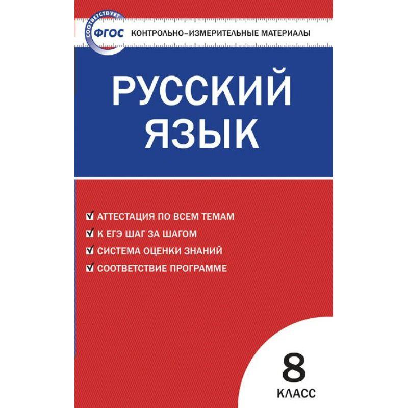 КИМ Русский язык 8 кл. (ФГОС) /Егорова.