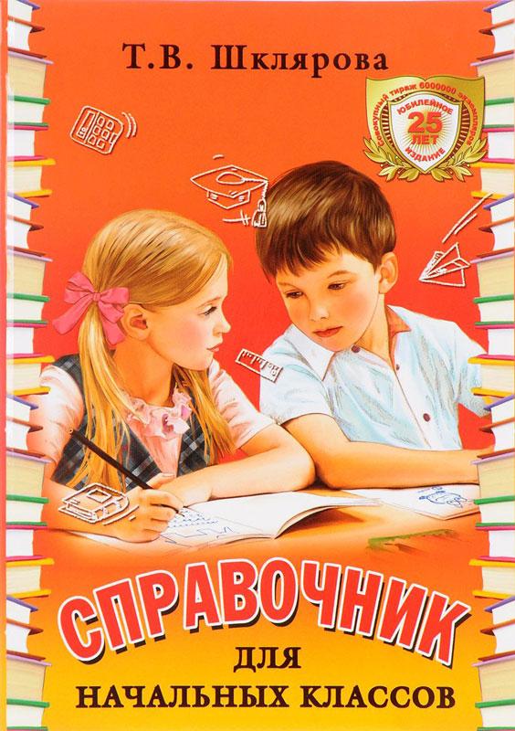 Шклярова. Справочник для начальных классов.1-5 (переплет)