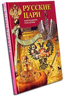 084578 Книга Русские цари