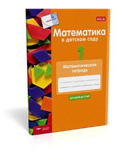 Математика в детском саду. Математическая тетрадь для детей до 5 лет. (ФГОС) /Кауфман, Лоренц