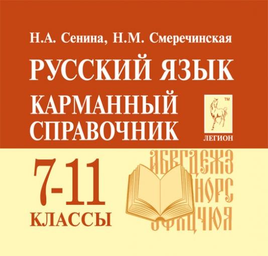 Русский язык. 7-11 класс. Карманный справочник. /Сенина.