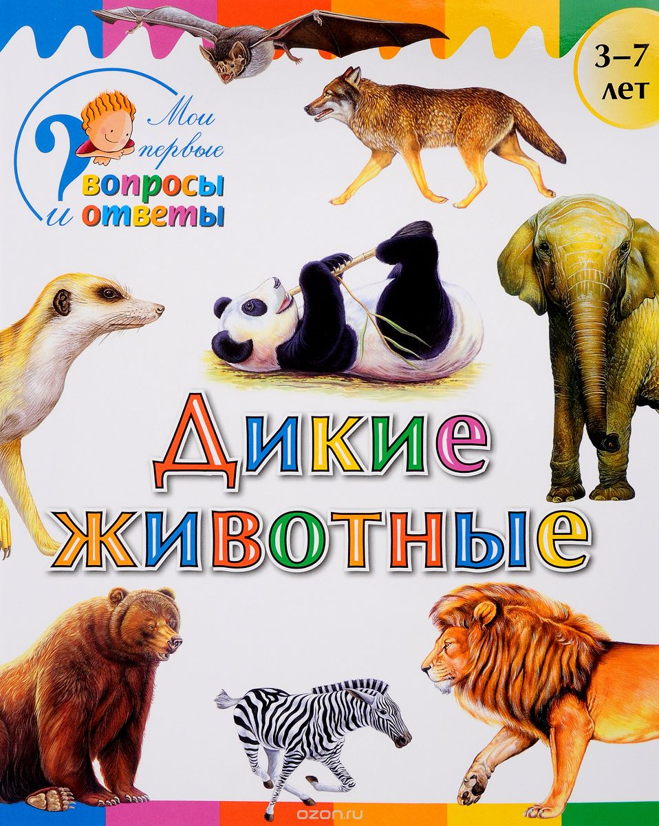 Мои первые вопросы и ответы. Дикие животные. 3-7 лет. /Орехов.