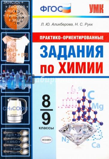УМК Химия. Практико-ориентированные задания. 8-9 кл./ Аликберова. (ФГОС).