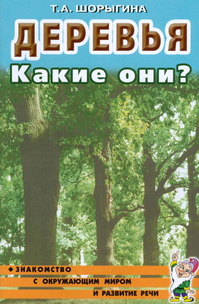 Деревья. Какие они? Знакомство с окружающим миром. Развитие речи. А5 / Шорыгина