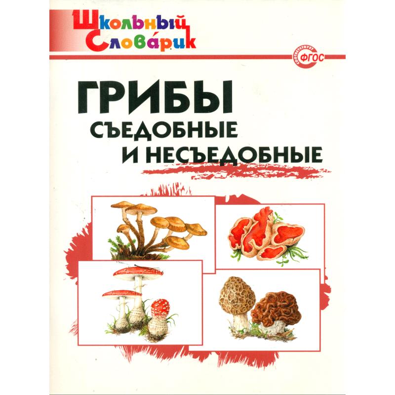 ШС Грибы. Съедобные и несъедобные. (ФГОС) /Сергеева.