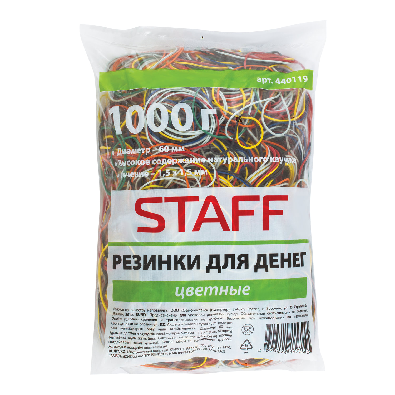 085110 Резинки для денег STAFF, 1000 г, цветные, натуральный каучук