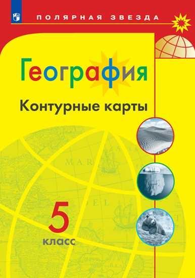 География. Контурные карты. 5 класс. /Матвеев/ УМК Полярная звезда для школы