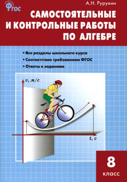 Рурукин.Самостоятельные и контрольные работы по алгебре 8 класс