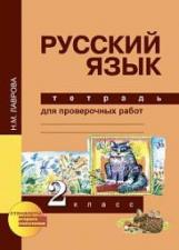 Лаврова. Русский язык. Тетрадь для проверочных работ. 2 кл. (ФГОС).