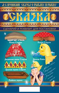 052068 Набор А.С.Пушкин Сказка о рыбаке и рыбке