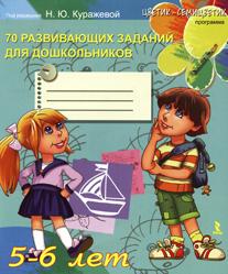 70 развивающих заданий для дошкольников 5-6 лет/Куражева
