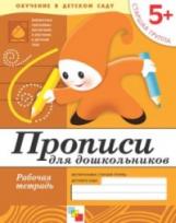 Прописи для дошкольников. Старшая группа. Рабочая тетрадь./Денисова. 5+ (-)