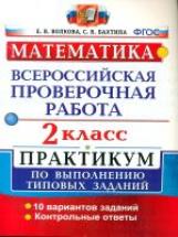 ВПР. Математика. Практикум. 2 кл. /Волкова. (ФГОС).