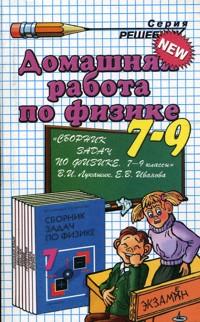 ДР Лукашик. Физика 7-9 кл. ( к новому учебнику). / Сподарец. (ФГОС).