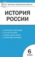 КИМ История России 6 кл. ФГОС /Волкова.