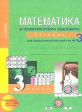 Юдина. Математика. Рабочая тетрадь 3 кл. В 3-х ч. Часть 3./ Захарова. Для сам. работы. (к уч. ФГОС).